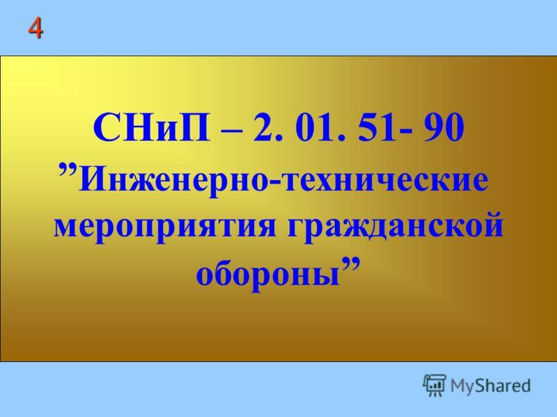 ПОСТАНОВЛЕНИЕ ПРАВИТЕЛЬСТВА РОССИЙСКОЙ ФЕДЕРАЦИИ от 29 ноября 1999 года 1309 О ПОРЯДКЕ СОЗДАНИЯ УБЕЖИЩ И ИНЫХ ОБЪЕКТОВ ГРАЖДАНСКОЙ ОБОРОНЫ 3