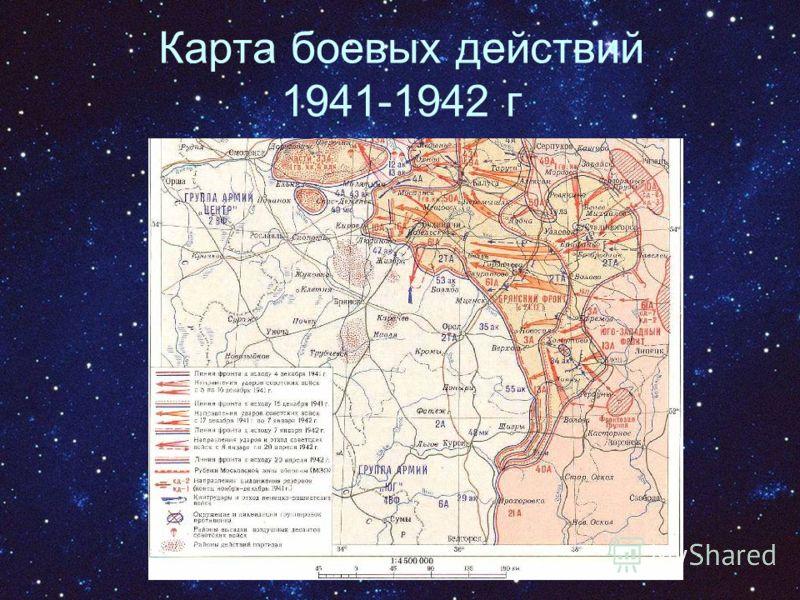 Карта боевых действий 1941-1942 г