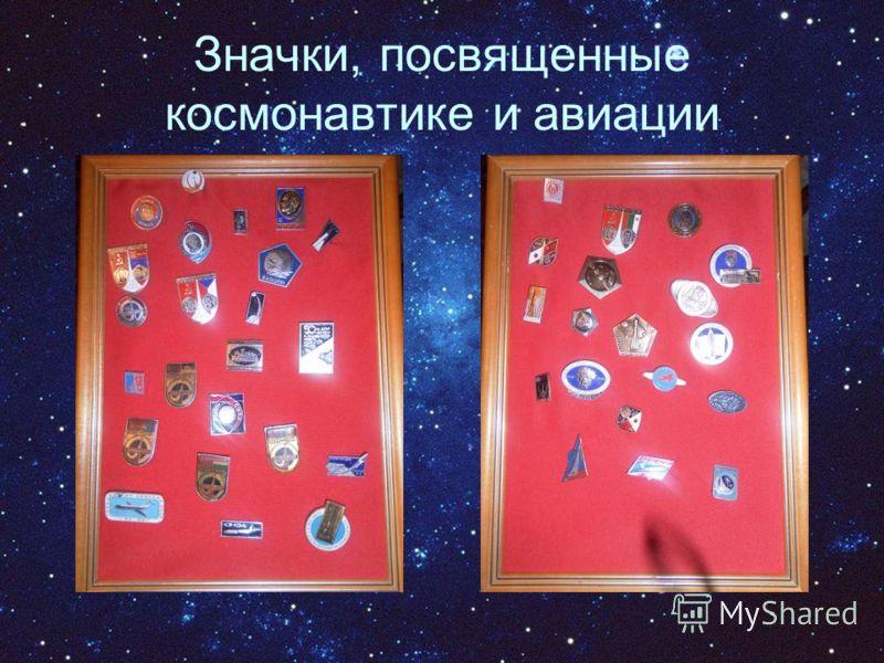 Значки, посвященные космонавтике и авиации