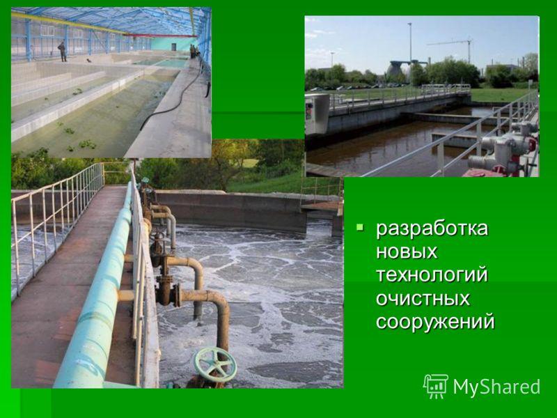 разработка новых технологий очистных сооружений разработка новых технологий очистных сооружений