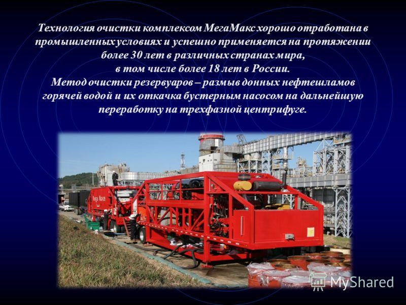 Технология очистки комплексом МегаМакс хорошо отработана в промышленных условиях и успешно применяется на протяжении более 30 лет в различных странах мира, в том числе более 18 лет в России. Метод очистки резервуаров – размыв донных нефтешламов горяч