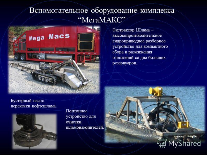 Вспомогательное оборудование комплексаМегаМАКС Экстрактор Шлама – высокопроизводительное гидроприводное разборное устройство для компактного сбора и разжижения отложений со дна больших резервуаров. Понтонное устройство для очистки шламонакопителей. Б