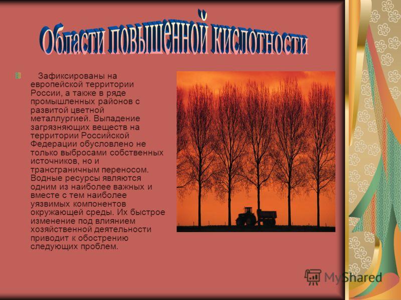 Зафиксированы на европейской территории России, а также в ряде промышленных районов с развитой цветной металлургией. Выпадение загрязняющих веществ на территории Российской Федерации обусловлено не только выбросами собственных источников, но и трансг