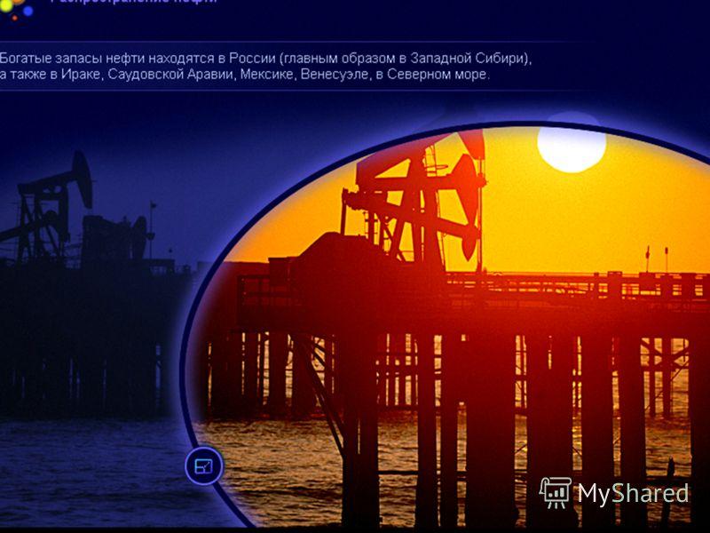Состав нефти НефтьСодержание углеводородов в весовых % Парафины (алканы) Нафтены (циклоалканы) Ароматические Грозненская парафинистая 414712 Туймазинская373824 Доссорская17739 Шимбайская353031 Ромашкинская413227