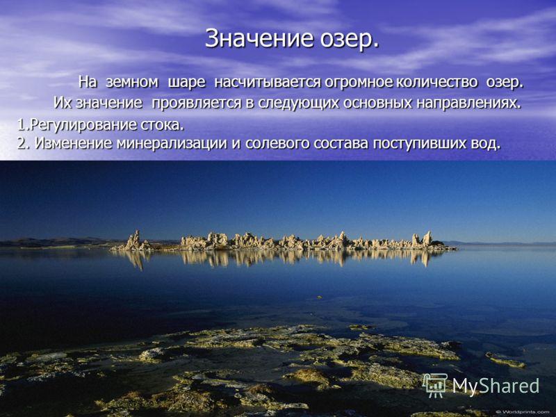 Значение озер. Значение озер. На земном шаре насчитывается огромное количество озер. Их значение проявляется в следующих основных направлениях. На земном шаре насчитывается огромное количество озер. Их значение проявляется в следующих основных направ