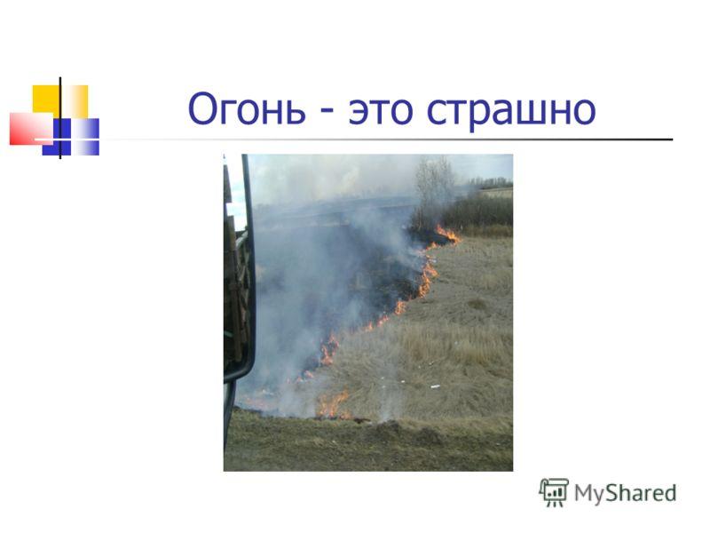 Огонь - это страшно