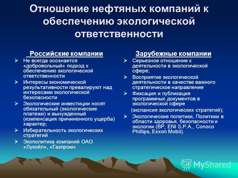 Отношение нефтяных компаний к обеспечению экологической ответственности Российские компании Не всегда осознается «добровольный» подход к обеспечению экологической ответственности Интересы экономической результативности превалируют над интересами экол