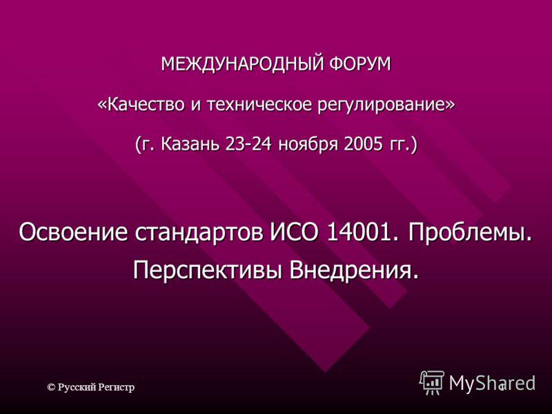 Русский Регистр1 МЕЖДУНАРОДНЫЙ