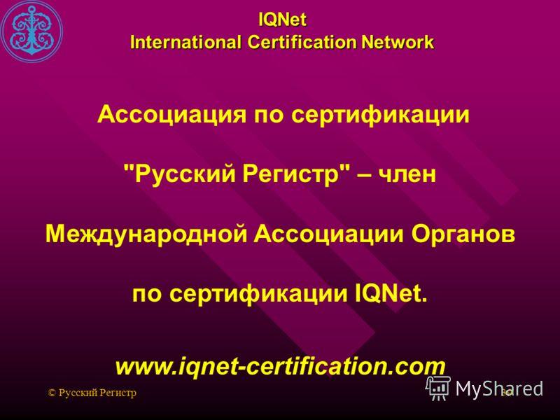 © Русский Регистр39 Ассоциация по сертификации Русский Регистр – член Международной Ассоциации Органов по сертификации IQNet. www.iqnet-certification.com IQNet International Certification Network