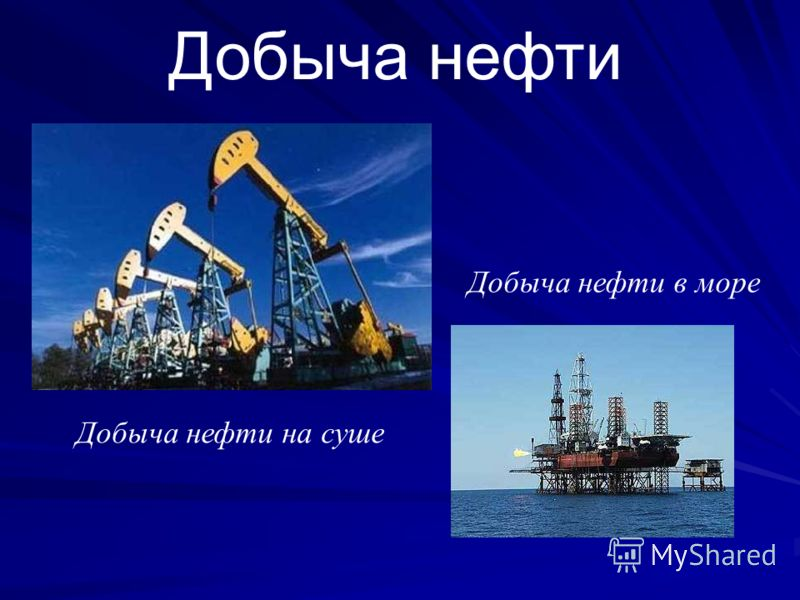 Добыча нефти Добыча нефти на суше Добыча нефти в море