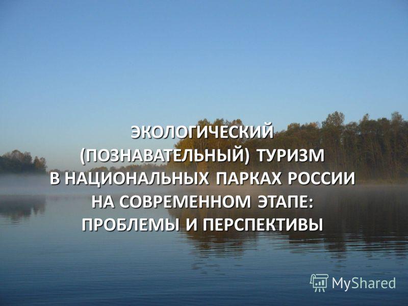 Туризм в национальных парках россии