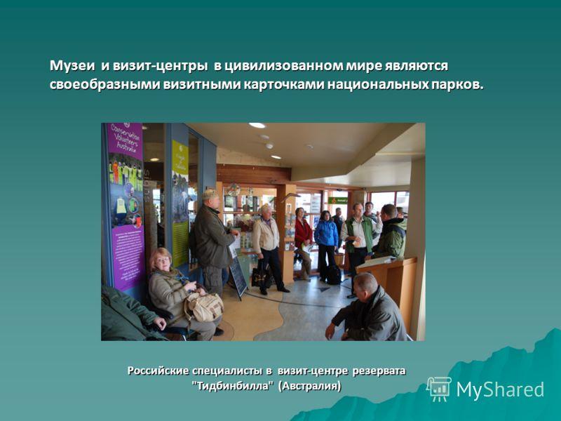 Музеи и визит-центры в цивилизованном мире являются своеобразными визитными карточками национальных парков. Российские специалисты в визит-центре резервата Тидбинбилла (Австралия)