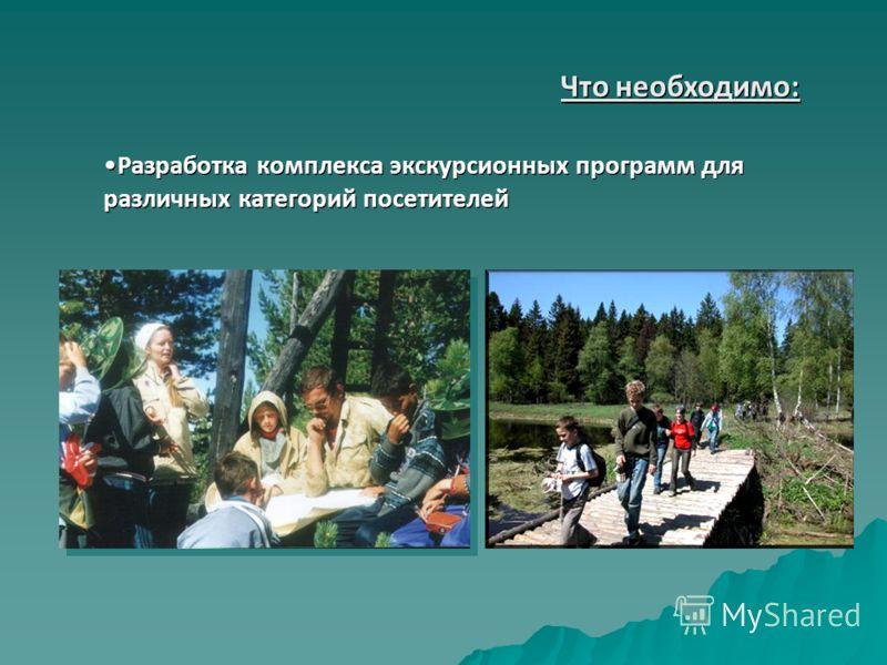 Разработка комплекса экскурсионных программ для различных категорий посетителей Что необходимо:
