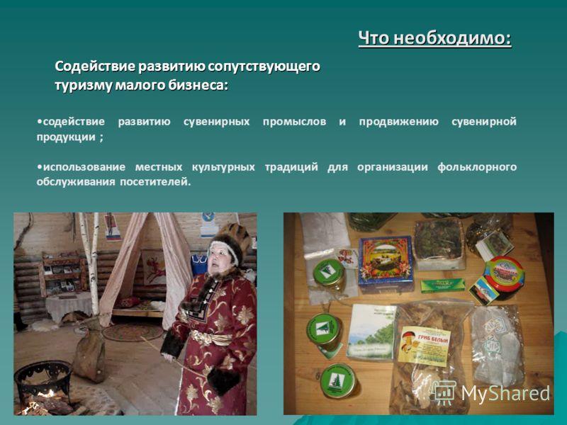 Содействие развитию сопутствующего туризму малого бизнеса: содействие развитию сувенирных промыслов и продвижению сувенирной продукции ; использование местных культурных традиций для организации фольклорного обслуживания посетителей.