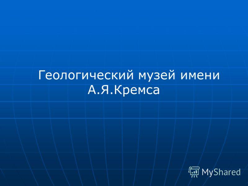Геологический музей имени А.Я.Кремса