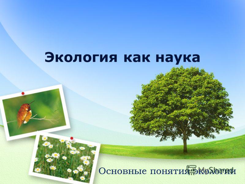 Презентации по экологии - Скачать презентацию по экологии.