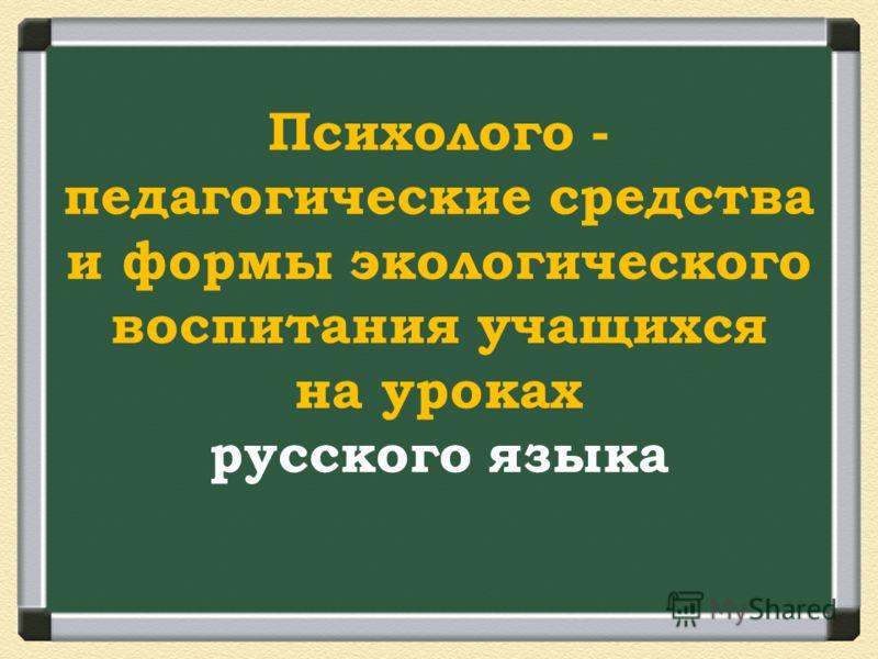 Психолого - педагогические средства и формы экологического воспитания учащихся на уроках русского языка