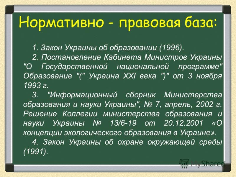 Нормативно - правовая база: 1. Закон Украины об образовании (1996). 2. Постановление Кабинета Министров Украины
