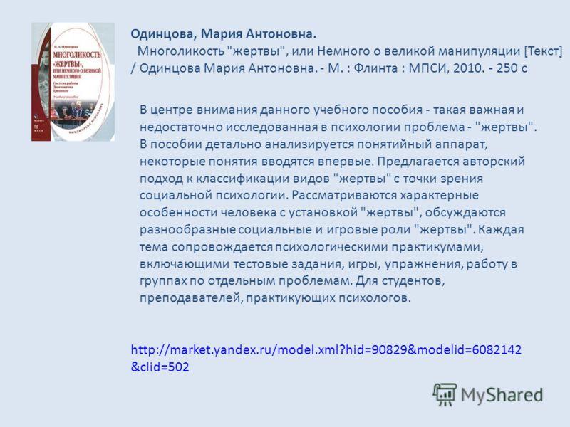 Одинцова, Мария Антоновна. Многоликость