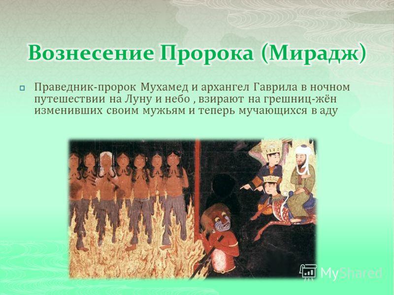 Праведник-пророк Мухамед и архангел Гаврила в ночном путешествии на Луну и небо, взирают на грешниц-жён изменивших своим мужьям и теперь мучающихся в аду