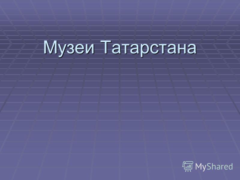 Музеи Татарстана