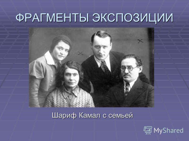 ФРАГМЕНТЫ ЭКСПОЗИЦИИ Шариф Камал с семьей