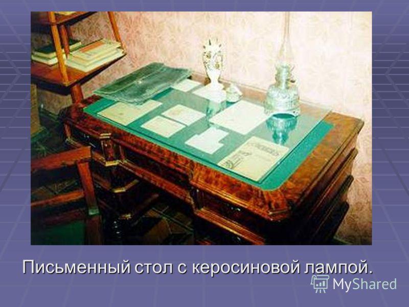 Письменный стол с керосиновой лампой.