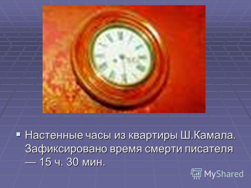 Настенные часы из квартиры Ш.Камала. Зафиксировано время смерти писателя 15 ч. 30 мин. Настенные часы из квартиры Ш.Камала. Зафиксировано время смерти писателя 15 ч. 30 мин.