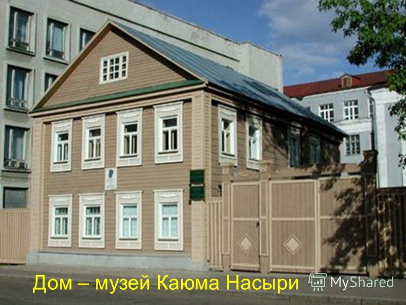 Дом – музей Каюма Насыри