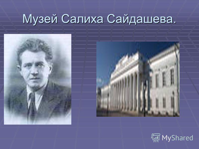 Музей Салиха Сайдашева.