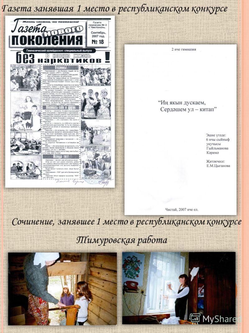 Тимуровская работа Газета занявшая 1 место в республиканском конкурсе Сочинение, занявшее 1 место в республиканском конкурсе