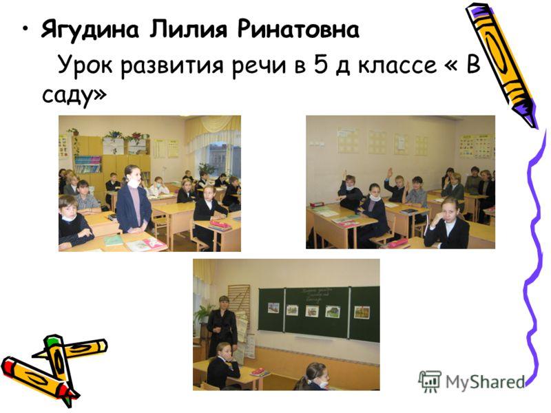 Ягудина Лилия Ринатовна Урок развития речи в 5 д классе « В саду»