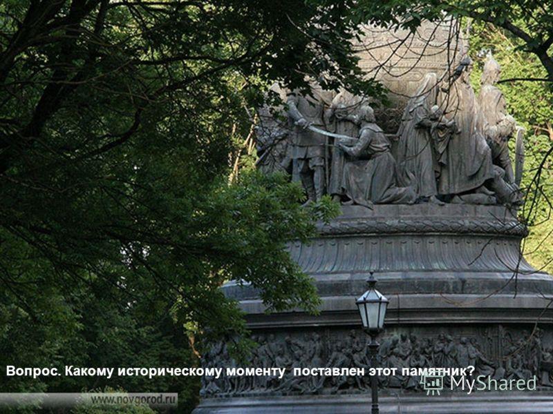 Вопрос. Какому историческому моменту поставлен этот памятник?