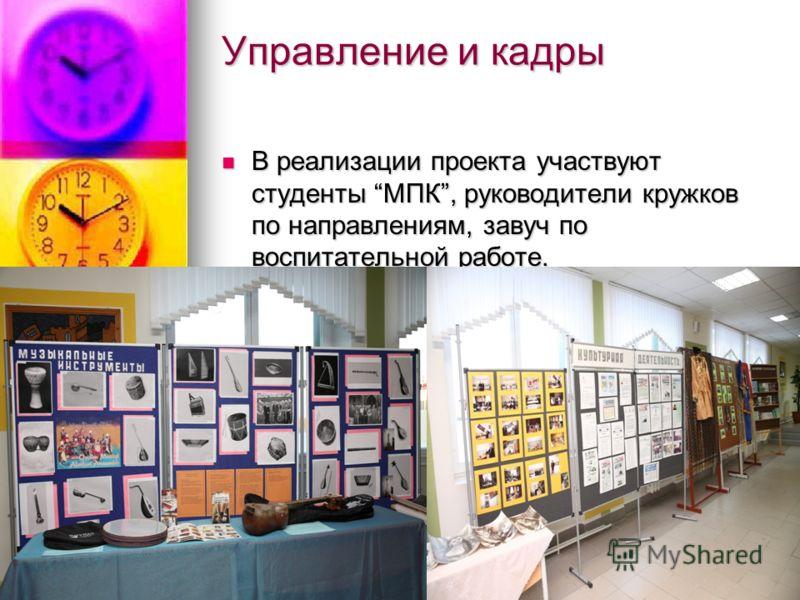 Сроки выполнения: с 2008 по 2010 г. 1 этап 2009г. Подготовка теоретической базы исследования на основе анализа литературы, разработка программы исследования и обобщение опыта ассоциированных школ ЮНЕСКО по воспитанию межкультурной толерантности. 1 эт