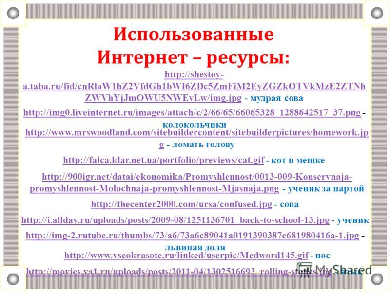 http://www.mrswoodland.com/sitebuildercontent/sitebuilderpictures/homework.jp ghttp://www.mrswoodland.com/sitebuildercontent/sitebuilderpictures/homework.jp g - ломать голову http://shestoy- a.taba.ru/fid/cnRlaW1hZ2VfdGh1bWI6ZDc5ZmFiM2EyZGZkOTVkMzE2Z