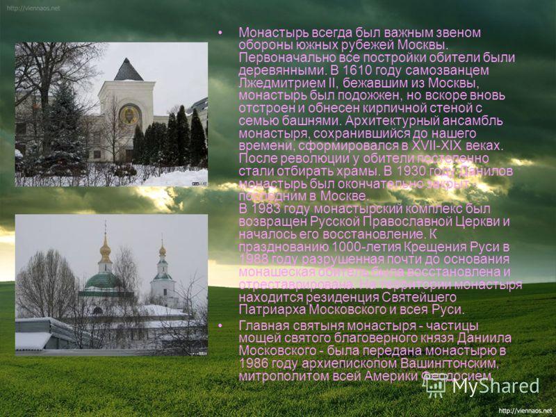 Монастырь всегда был важным звеном обороны южных рубежей Москвы. Первоначально все постройки обители были деревянными. В 1610 году самозванцем Лжедмитрием II, бежавшим из Москвы, монастырь был подожжен, но вскоре вновь отстроен и обнесен кирпичной ст