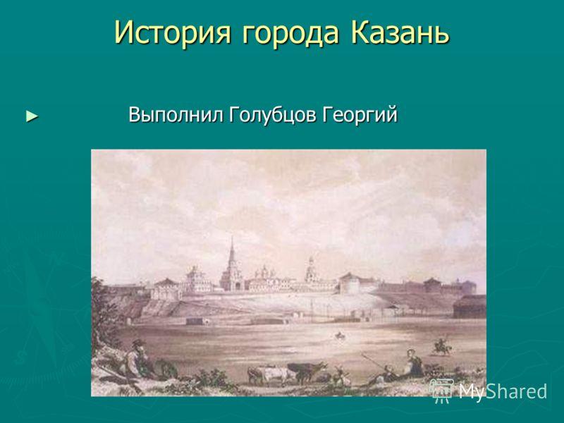 История города Казань В Выполнил Голубцов Георгий
