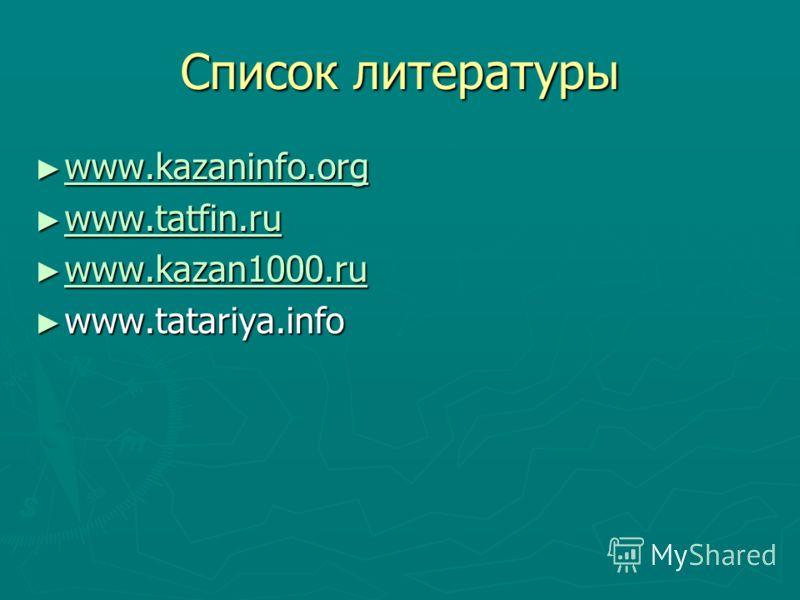 Список литературы www.kazaninfo.org www.kazaninfo.org www.kazaninfo.org www.kazaninfo.org www.tatfin.ru www.tatfin.ru www.tatfin.ru www.kazan1000.ru www.kazan1000.ru www.kazan1000.ru www.tatariya.info www.tatariya.info