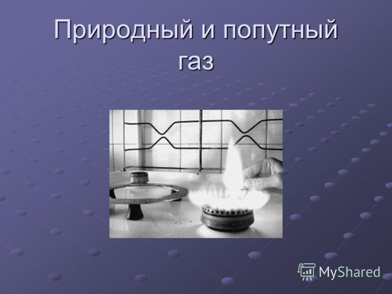 Природный и попутный газ