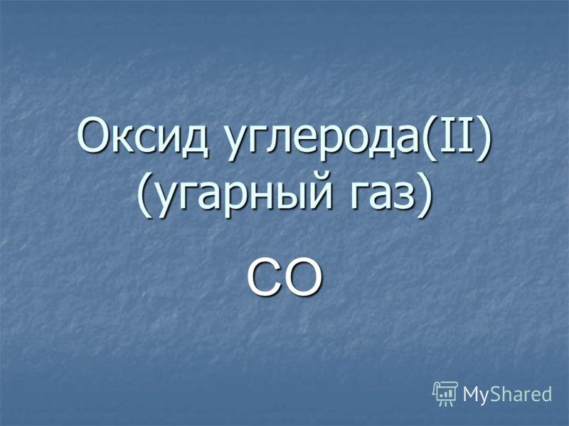 Оксид углерода(II) (угарный газ) CO