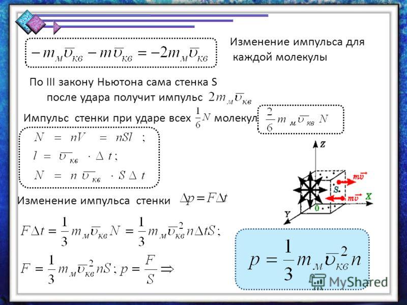 По III закону Ньютона сама стенка S после удара получит импульс Изменение импульса для каждой молекулы Импульс стенки при ударе всех молекул Изменение импульса стенки