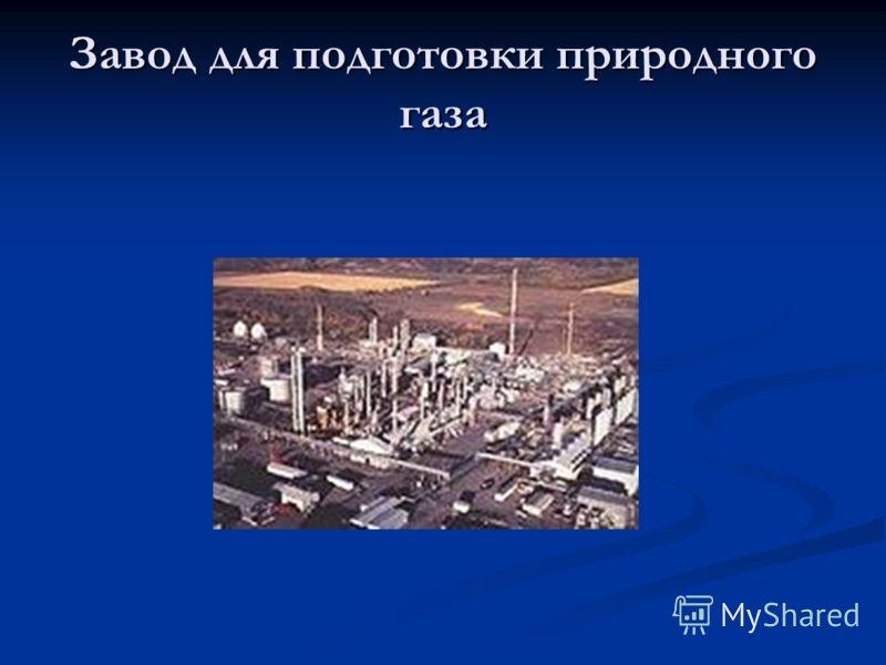Завод для подготовки природного газа