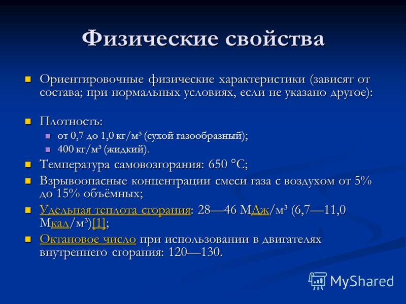 Физические свойства Ориентировочные физические характеристики (зависят от состава; при нормальных условиях, если не указано другое): Ориентировочные физические характеристики (зависят от состава; при нормальных условиях, если не указано другое): Плот
