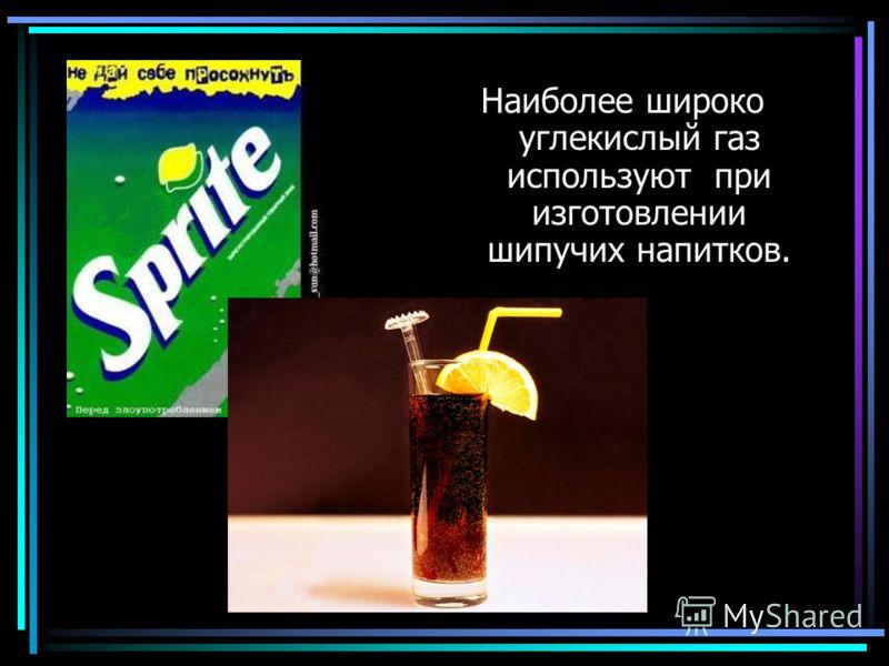 Наиболее широко углекислый газ используют при изготовлении шипучих напитков.