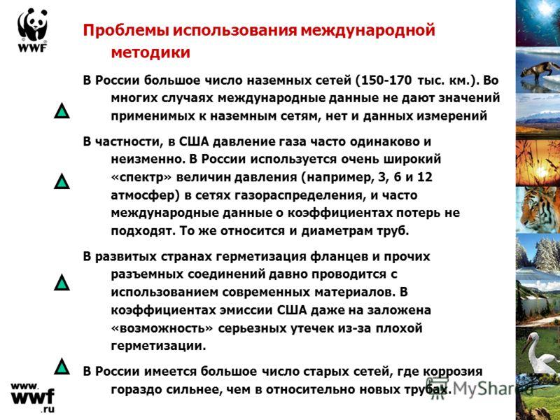 Проблемы использования международной методики В России большое число наземных сетей (150-170 тыс. км.). Во многих случаях международные данные не дают значений применимых к наземным сетям, нет и данных измерений В частности, в США давление газа часто