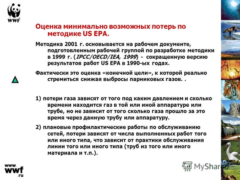 Оценка минимально возможных потерь по методике US EPA. Методика 2001 г. основывается на рабочем документе, подготовленным рабочей группой по разработке методики в 1999 г. (IPCC/OECD/IEA, 1999) - сокращенную версию результатов работ US EPA в 1990-ых г