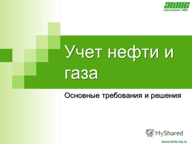Учет нефти и газа Основные требования и решения www.emis-kip.ru