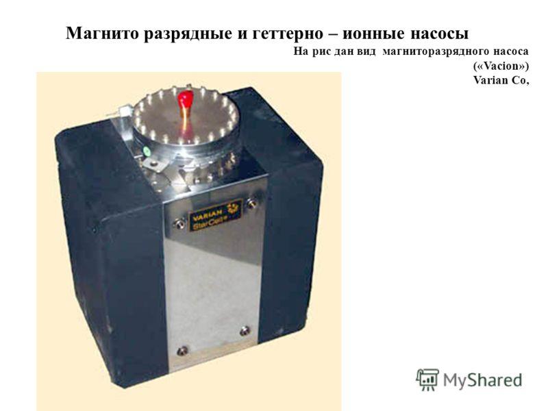 Магнито разрядные и геттерно – ионные насосы На рис дан вид магниторазрядного насоса («Vacion») Varian Co,