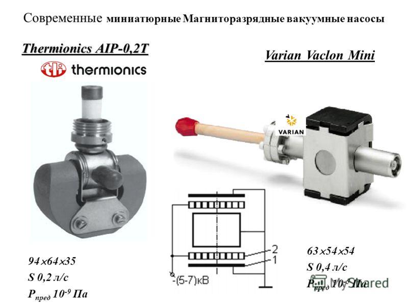 Современные миниатюрные Магниторазрядные вакуумные насосы Varian Vaclon Mini Thermionics AIP-0,2T 63 54 54 S 0,4 л/с Р пред 10 -5 Па 94 64 35 S 0,2 л/с Р пред 10 -9 Па