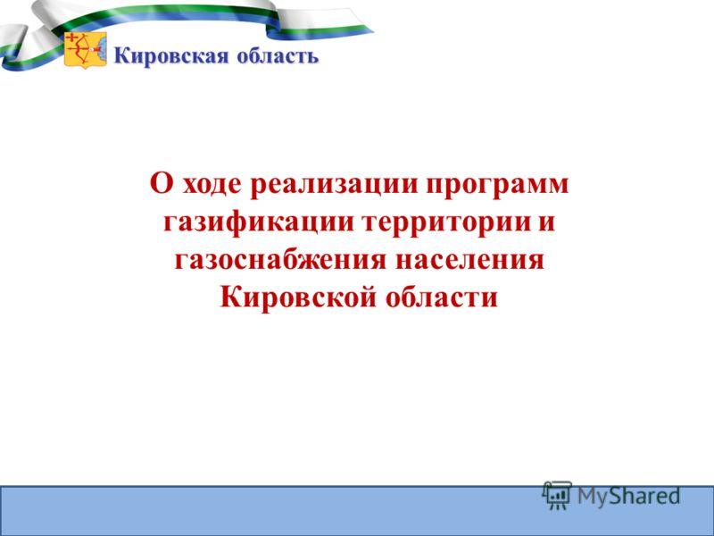 О ходе реализации программ газификации территории и газоснабжения населения Кировской области Кировская область